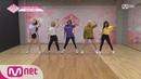 PRODUCE48 [단독/48스페셜] 콘셉트 평가 연습 영상ㅣ♬ Rumor_2조 180803 EP.8