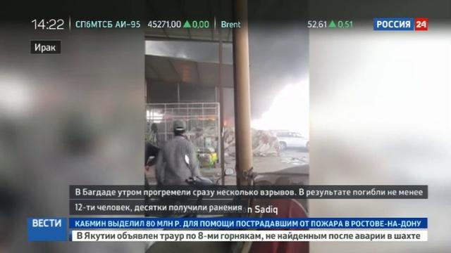 Новости на Россия 24 • Число жертв теракта в Багдаде выросло до 12