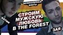 ВЕЛИКОЛЕПНЫЕ ФИНТЫ - СТРОИМ МУЖСКУЮ ЛЮБОВЬ В THE FOREST