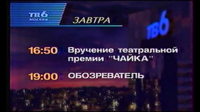 Staroetv.su / Программа передач и конец эфира (ТВ-6, 03.01.1998)