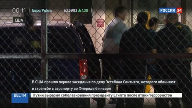 Новости на Россия 24 • Убийца пяти человек в аэропорту Флориды предстал перед судом