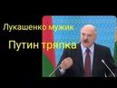 Лукашенко отправил в отставку руководство правительства Белорусии Путин тряпка