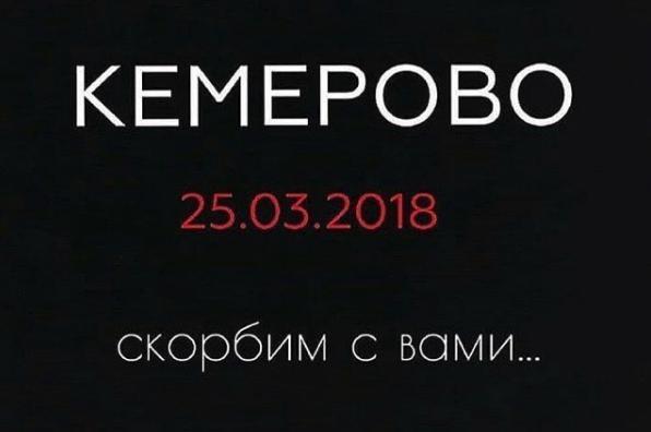 Карачаево-Черкесия присоединилась к трауру по погибшим во время пожара в ТЦ «Зимняя вишня» в Кемерове