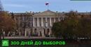 Отставки замов и поправки в бюджет: как меняется Петербург в преддверии губернаторских выборов