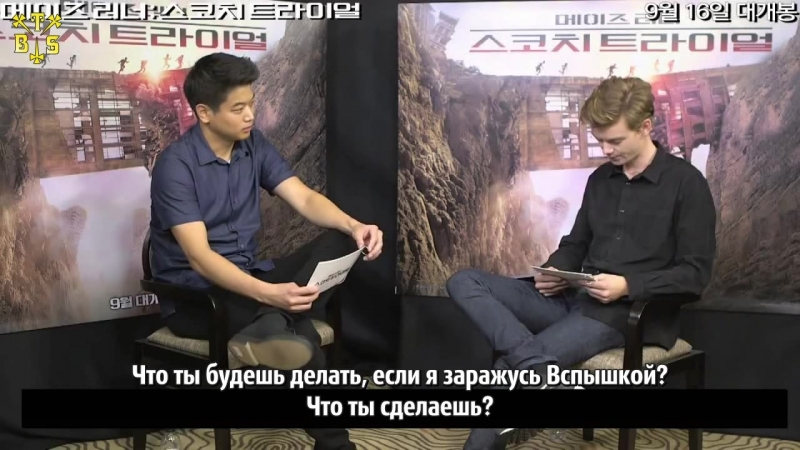 [TBSubs] Интервью с кастом Maze Runner: The Scorch Trials (Томас, Ки Хон) (рус.саб)