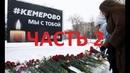 Кемерово. В пожаре погибли три моих дочери . Независимое расследование, часть 2
