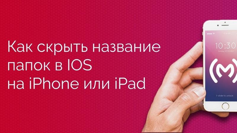 Как скрыть названия папок на рабочем столе iPhone или iPad