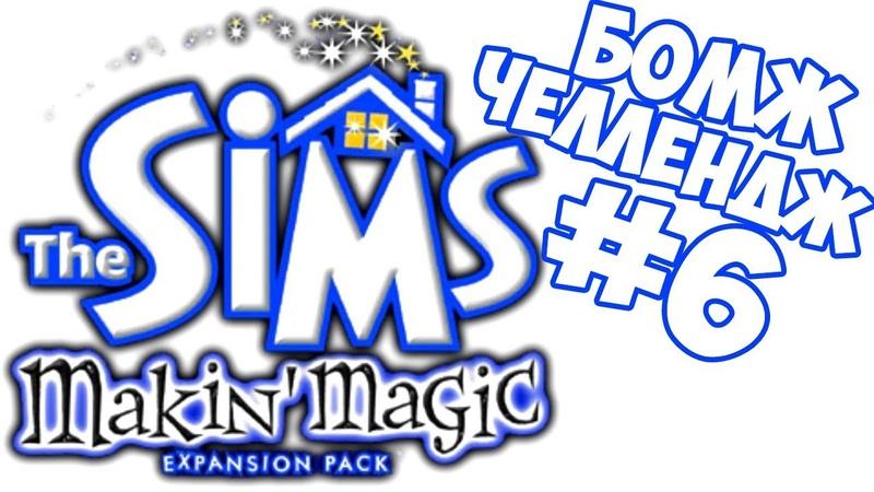 The Sims makin magic | The sims 1 | БОМЖ ЧЕЛЛЕНДЖ 6