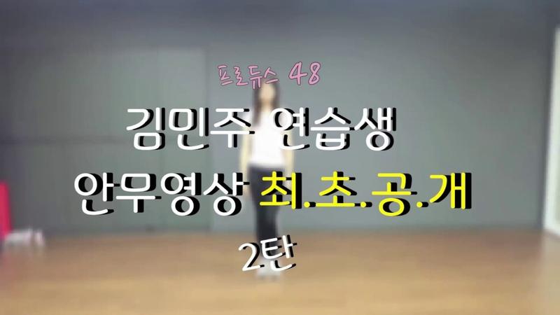 프로듀스48 김민주 연습생 과거 안무영상_최.초.공.개_2탄 2015년 11월 촬영