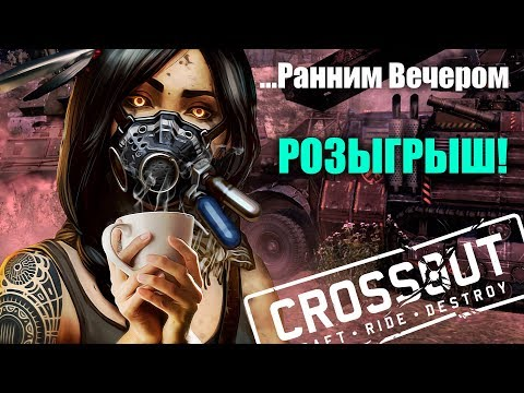 РОЗЫГРЫШ! | Crossout | Огонь батарея!