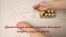 Мастер класс букет с конфетами Ферайро Роше
