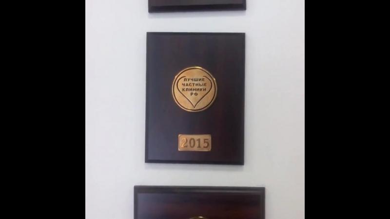 2015 год - награда о лучшей частной клинике!