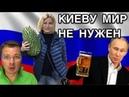 Семченко: Прибацанная Геращенко призналась, как срывается Минский процесс