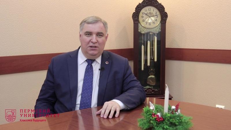 Поздравление с Новым годом от ректора ПГНИУ Игоря Макарихина