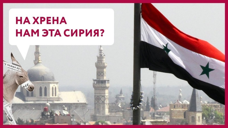 На хрена нам эта Сирия? | Уши Машут Ослом 13 (О. Матвейчев)