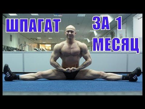 Юрий Спасокукоцкий • Как сесть на поперечный и продольный шпагат за 1 месяц? Как растянуть мышцы быстро и без боли