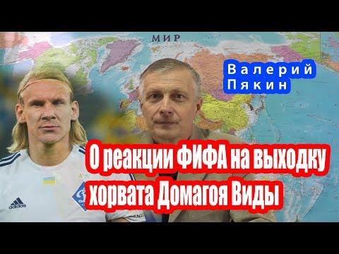О реакции ФИФА на выходку хорвата Домагоя Виды. Валерий Пякин . Глобальная политика