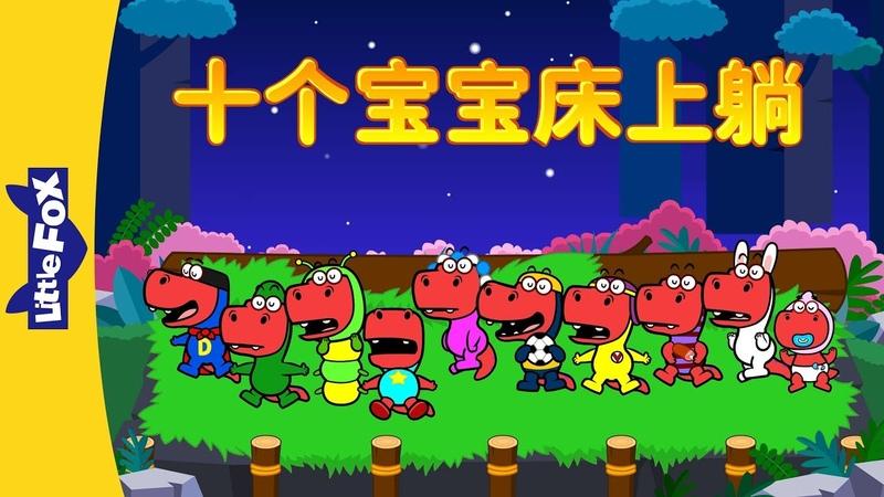 Ten Kids In Bed (十个宝宝床上躺) | Sing-Alongs | Chinese | By Little Fox