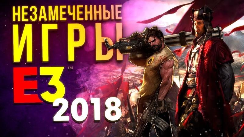 САМЫЕ НЕЗАМЕЧЕННЫЕ ИГРЫ E3 2018: ЗОВ КТУЛХУ, СЕРЬЁЗНЫЙ СЭМ 4 и GEARS of WAR
