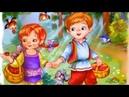 Пряничный Домик - Сказка для Детей в Стихах
