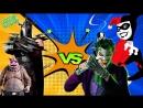 Лига Злодеев • ШРЕДДЕР против ДЖОКЕРА и ХАРЛИ КВИН: кто круче?!