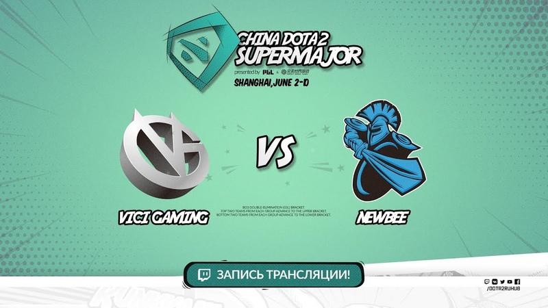 Vici Gaming vs NewBee - Game 1, Loser Bracket - China Dota2 Supermajor 2018