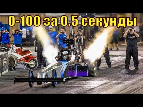 Top Fuel Dragster 0-100 = 0.5 sec 0-500 = 4.2sec