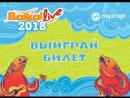 Розыгрыш билета на Baikal Live