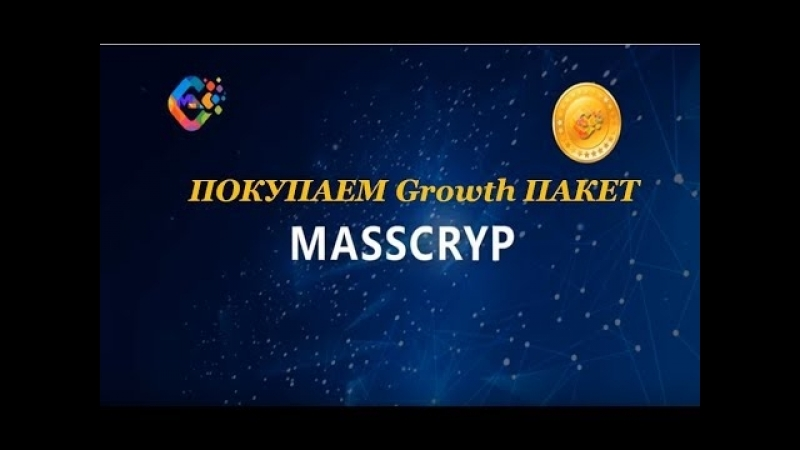 MASSCRYP ПОПОЛНЯЕМ Growth с ПИН валет