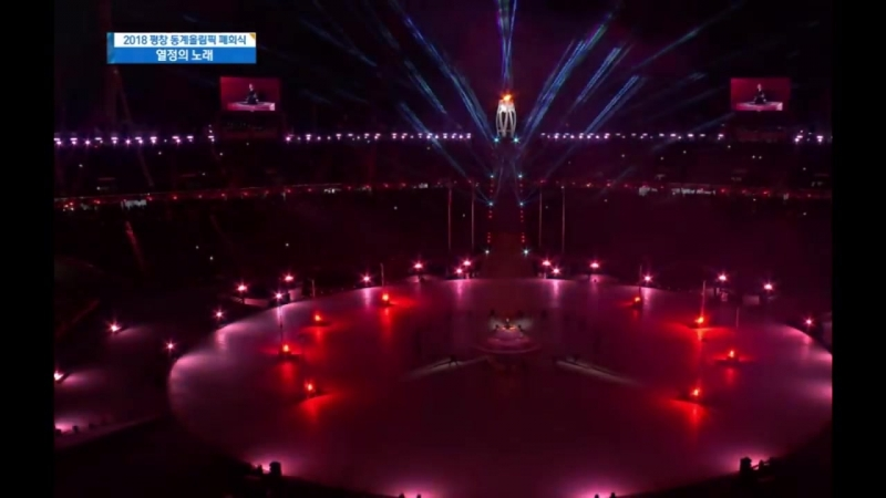 Закрытие Олимпиады평창올림픽 폐회식 공연 CL EXO 나쁜기집애,내가제일잘나가,으르렁,POWER