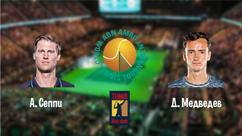 ABN AMRO World Tennis Tournament. А. Сеппи - Д. Медведев. 3 круг.