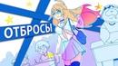 Как Стать Отбросом ● Русский Дубляж