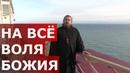 На всё воля Божия Священник Игорь Сильченков