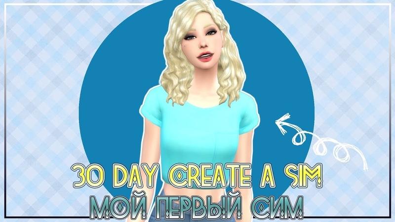 The Sims 4 • Challenge 30 Day Create A Sim • Day 2 • Мой первый сим