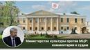 Иск Музея Востока о взыскании с МЦР ущерба нанесенного объектам культурного наследия