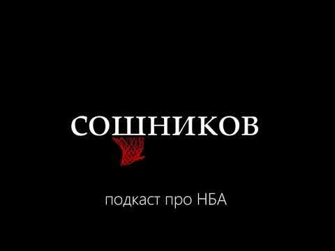 старт межсезонья гость Егор Бобко