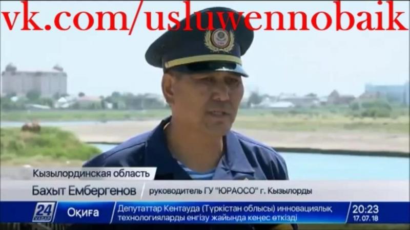Аномальная жара в Казахстане_ спасатели и медики перешли на усиленный режим работы(vk.com/usluwennobaik)