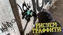 Рисуем ГРАФФИТИ Grafoman LOW LIFE