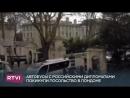 ТАСС российские дипломаты выехали из посольства в Лондоне