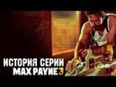 История серии Max Payne 3 всё было кончено
