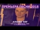 Премьера песни 2018 Слушайте и наслаждайтесь Я не хочу прощаться Андрей Тай