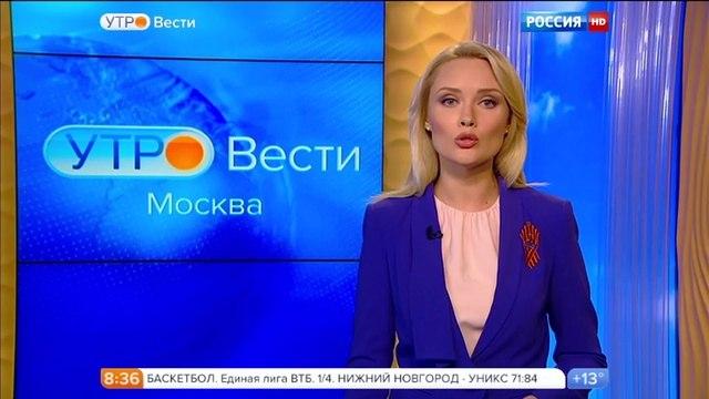 Вести-Москва • Вести-Москва. Эфир от 06.05.2016 (08:30)