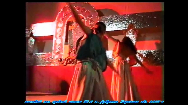 ЦЫГАНОЧКА - школьный театр танца Терпсихора 1997 год - г Добрянка Пермская обл