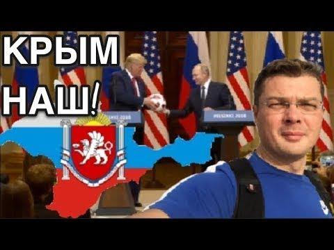 Трамп согласился, что референдум в Крыму проводился законно