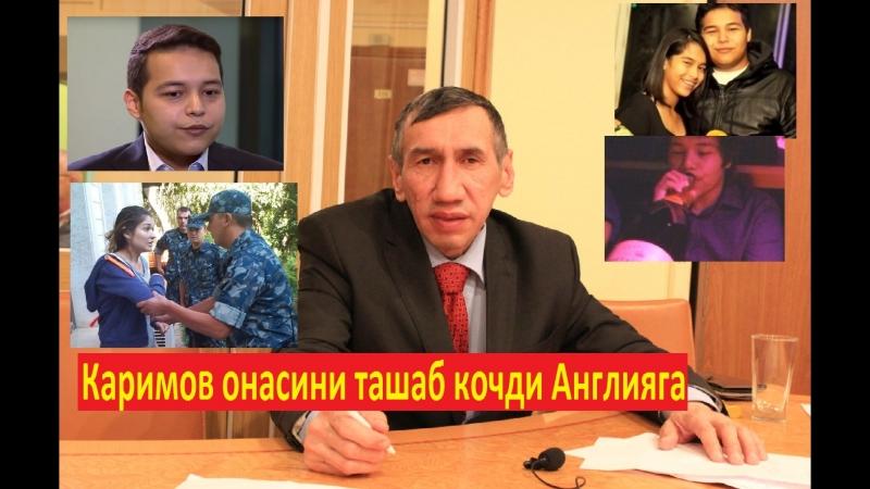 Ислом Каримов бу хоинлик эмасми Онасини ташаб кочди Англяга
