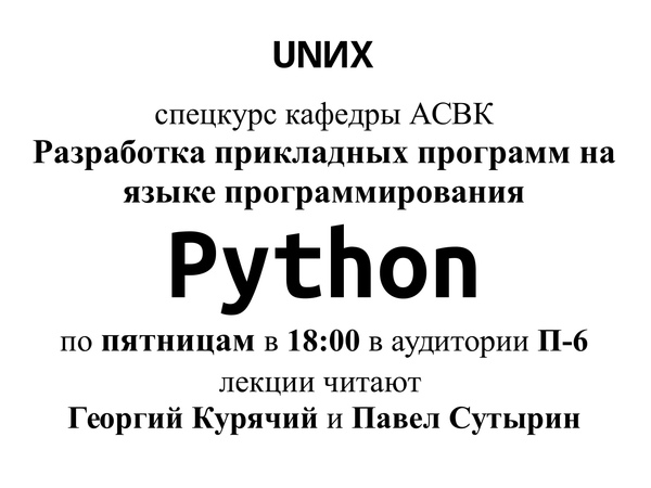 [UNИX][Python-Dev] Лекция 3. Веб-программирование и Django