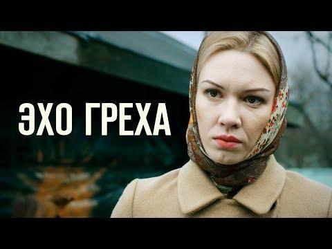 Эхо греха (Премьера фильма). Мелодрама (2016) @ Русские сериалы » Freewka.com - Смотреть онлайн в хорощем качестве