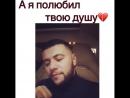 полюбил душу🌸