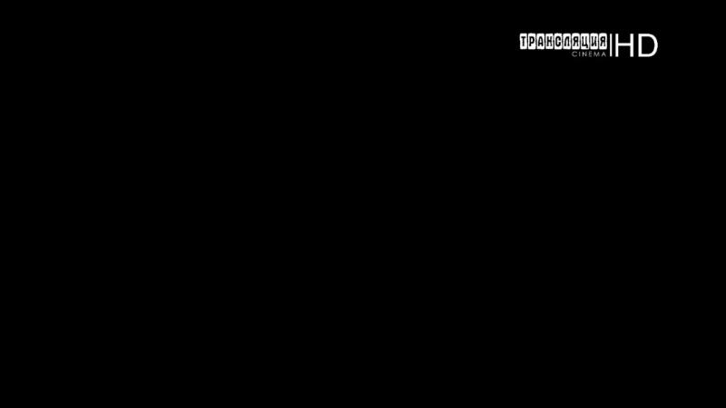 Live: ТРАНСЛЯЦИЯ I Cinema HD [ 20-o7-2o18 ]