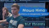 Запись и сведение трека Маша Hima FAUSTROOM (Rap-Info.Com)